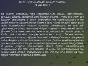 № 10. ПРОКЛАМАЦИЯ БАХАДУР-ШАХА 11 мая 1857 г Да будет известно, что единствен