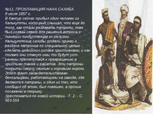 №11. ПРОКЛАМАЦИЯ НАНА САХИБА б июля 1857 г. В Канпур сейчас прибыл один челов