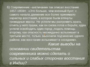 6) Современник –англичанин так описал восстание 1857-1859гг.: «Это больше, че