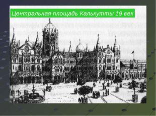 Центральная площадь Калькутты 19 век