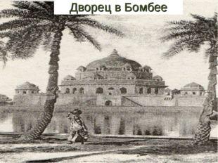 Дворец в Бомбее