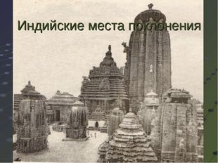 Индийские места поклонения