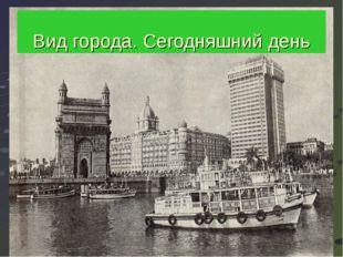 Вид города. Сегодняшний день