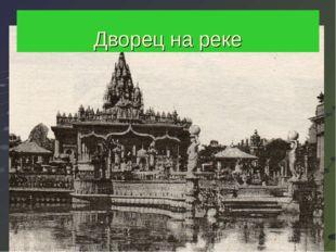Дворец на реке