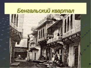 Бенгальский квартал