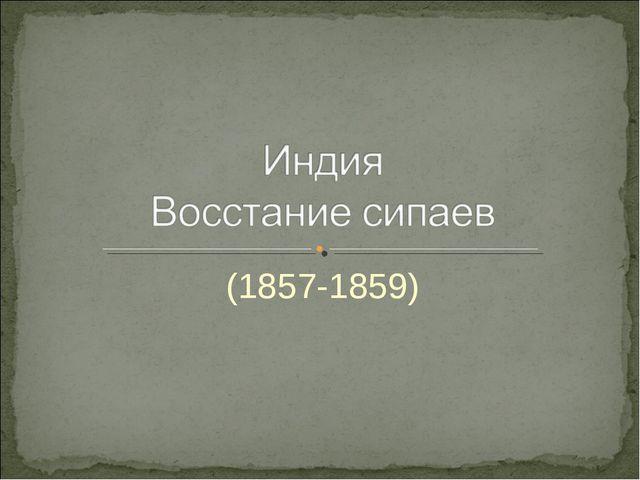 (1857-1859)