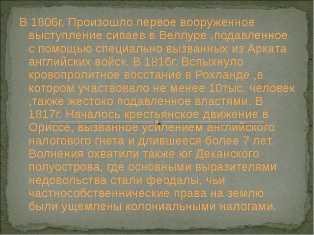 В 1806г. Произошло первое вооруженное выступление сипаев в Веллуре ,подавленн...