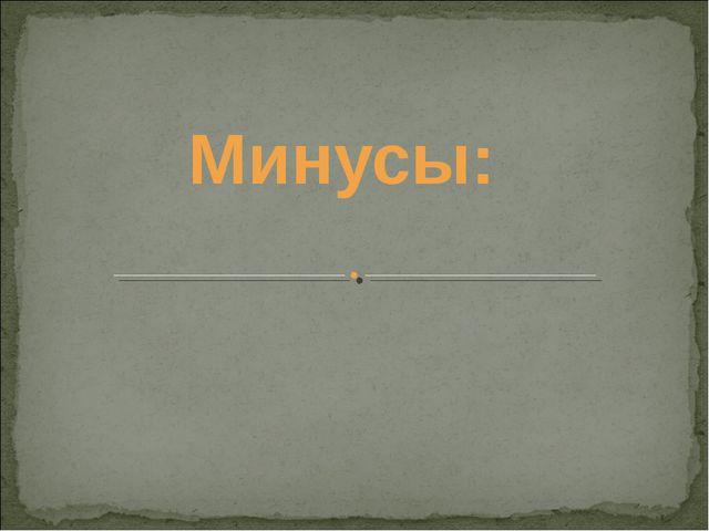 Минусы: