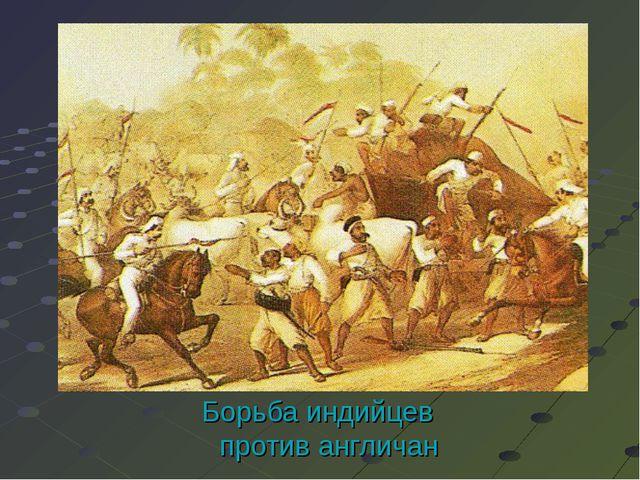 Борьба индийцев против англичан
