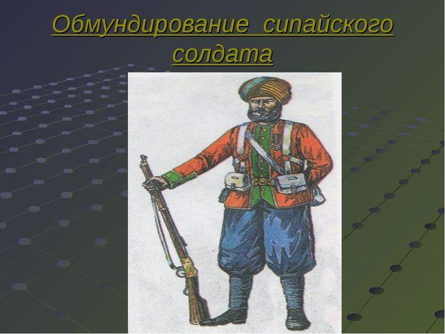 Обмундирование сипайского солдата