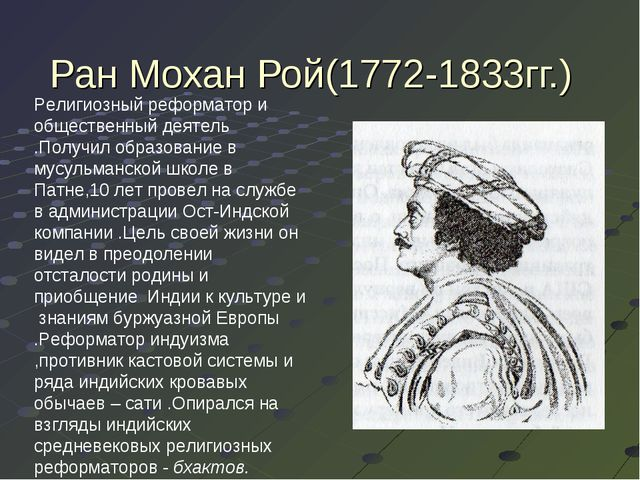 Ран Мохан Рой(1772-1833гг.) . Религиозный реформатор и общественный деятель ....