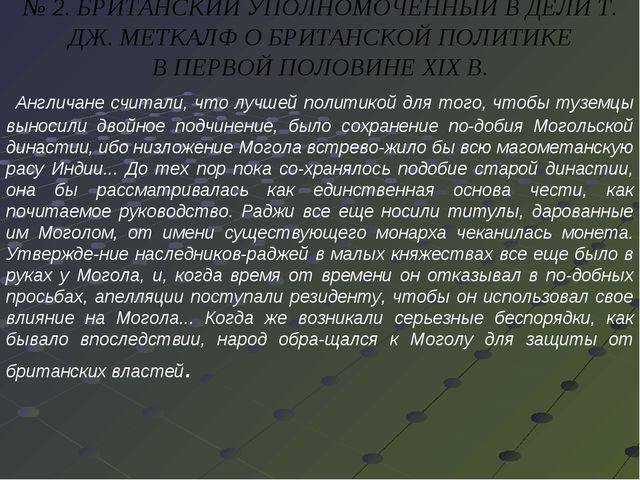 № 2. БРИТАНСКИЙ УПОЛНОМОЧЕННЫЙ В ДЕЛИ Т. ДЖ. МЕТКАЛФ О БРИТАНСКОЙ ПОЛИТИКЕ В...
