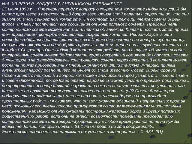 №4. ИЗ РЕЧИ Р. КОБДЕНА В АНГЛИЙСКОМ ПАРЛАМЕНТЕ 27 июня 1853 г. ...Я теперь пе...