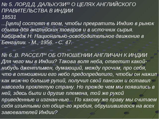 № 5. ЛОРД Д. ДАЛЬХУЗИ33 О ЦЕЛЯХ АНГЛИЙСКОГО ПРАВИТЕЛЬСТВА В ИНДИИ 18531 ...[ц...