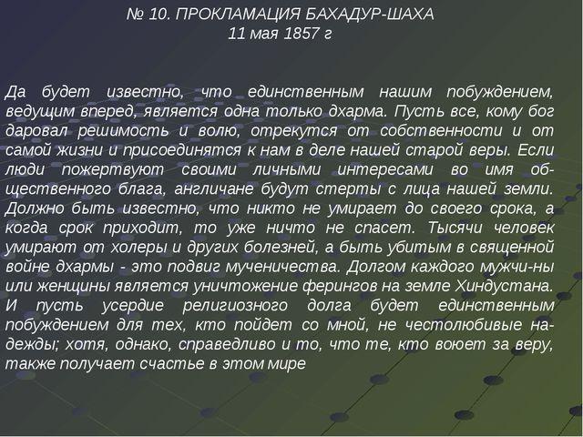 № 10. ПРОКЛАМАЦИЯ БАХАДУР-ШАХА 11 мая 1857 г Да будет известно, что единствен...