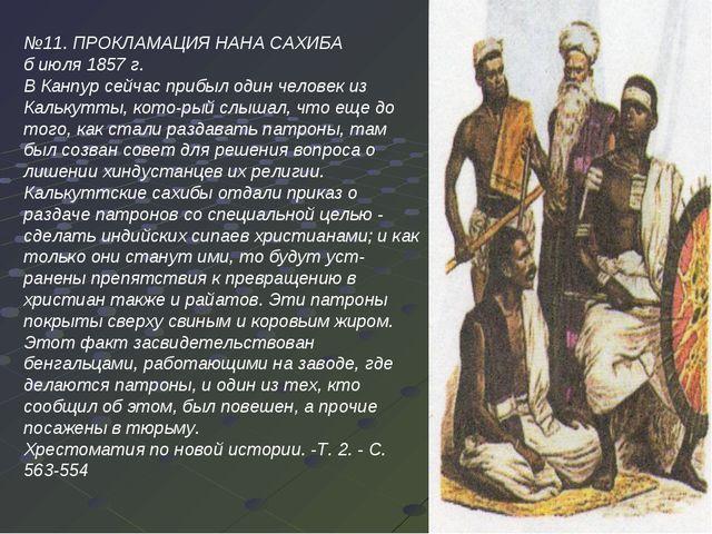 №11. ПРОКЛАМАЦИЯ НАНА САХИБА б июля 1857 г. В Канпур сейчас прибыл один челов...