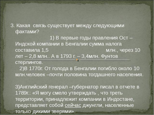 3. Какая связь существует между следующими фактами? 1) В первые годы правлени...