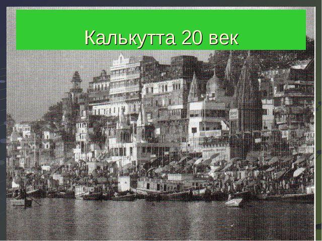 Калькутта 20 век