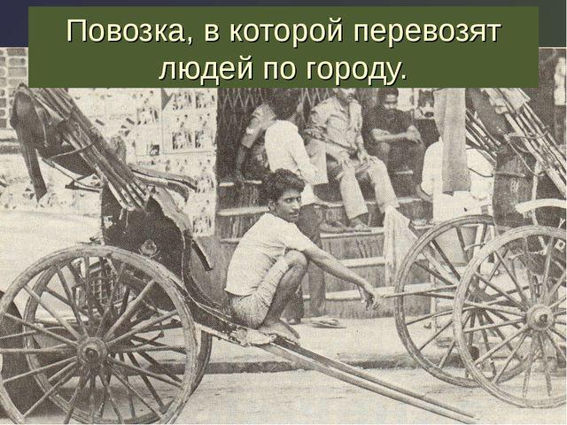 Повозка, в которой перевозят людей по городу.