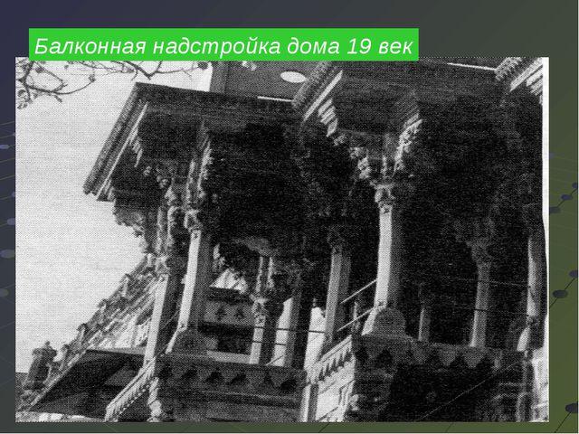 Балконная надстройка дома 19 век