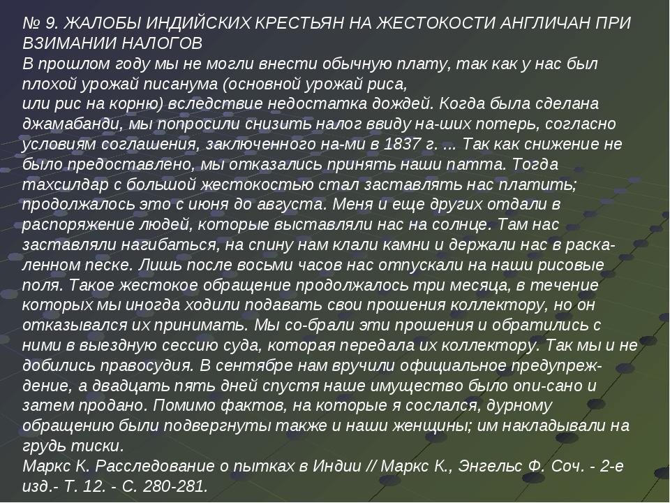 № 9. ЖАЛОБЫ ИНДИЙСКИХ КРЕСТЬЯН НА ЖЕСТОКОСТИ АНГЛИЧАН ПРИ ВЗИМАНИИ НАЛОГОВ В...