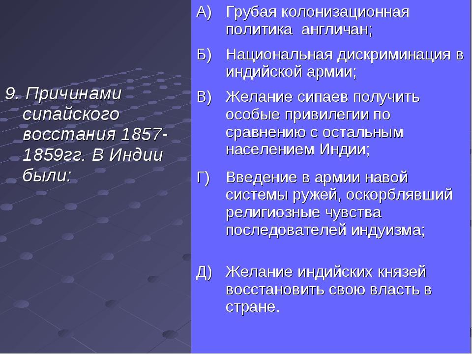 9. Причинами сипайского восстания 1857-1859гг. В Индии были: А)Грубая колони...