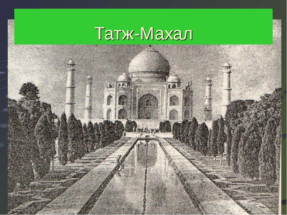 Татж-Махал