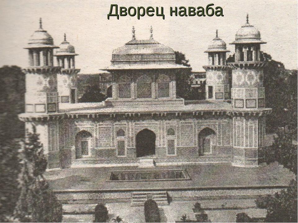 Дворец наваба
