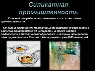 Главный потребитель кремнезема – это стекольная промышленность. Стекло в отл