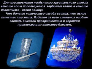 Для изготовления необычного хрустального стекла вместо соды используется кар
