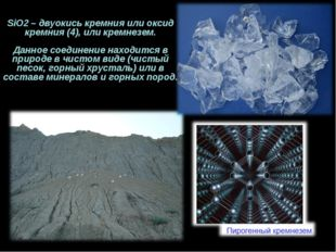 SiO2 – двуокись кремния или оксид кремния (4), или кремнезем. Данное соединен
