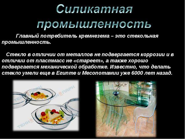 Главный потребитель кремнезема – это стекольная промышленность. Стекло в отл...