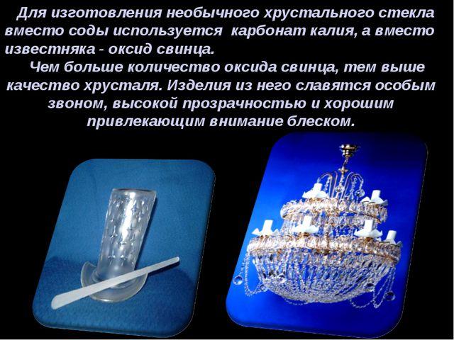 Для изготовления необычного хрустального стекла вместо соды используется кар...