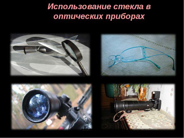Использование стекла в оптических приборах