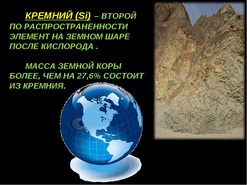 КРЕМНИЙ (Si) – ВТОРОЙ ПО РАСПРОСТРАНЕННОСТИ ЭЛЕМЕНТ НА ЗЕМНОМ ШАРЕ ПОСЛЕ КИС...
