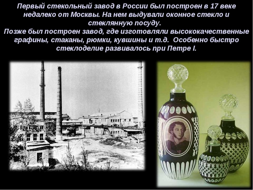 Первый стекольный завод в России был построен в 17 веке недалеко от Москвы. Н...