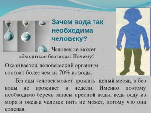 Зачем вода так необходима человеку? Человек не может обходиться без воды. Поч
