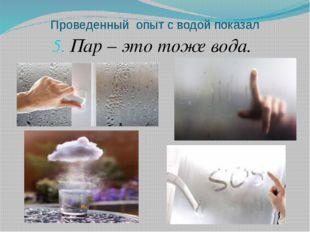 Пар – это тоже вода. Проведенный опыт с водой показал