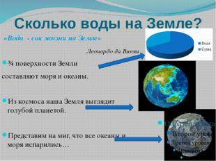 Сколько воды на Земле? «Вода - сок жизни на Земле» Леонардо да Винчи ¾ поверх