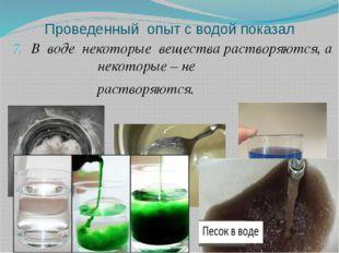 В воде некоторые вещества растворяются, а некоторые – не растворяются. Провед