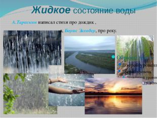 Жидкое состояние воды А.Тараскин написал стихи про дождик , а, Борис Заходер,