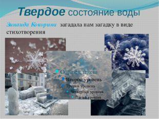 Твердое состояние воды Зинаида Кокорина загадала нам загадку в виде стихотвор