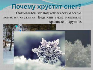 Почему хрустит снег? Оказывается, это под человеческим весом ломаются снежинк