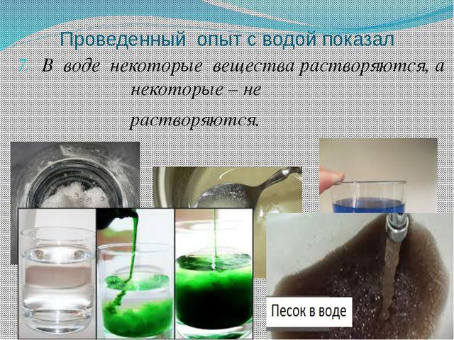 В воде некоторые вещества растворяются, а некоторые – не растворяются. Провед...