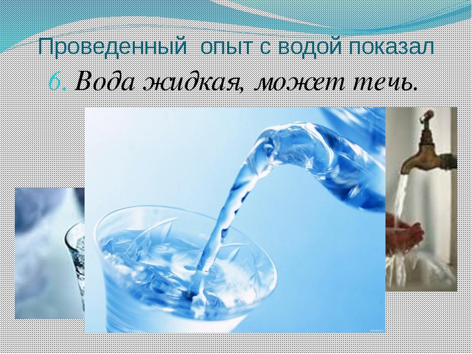 Вода жидкая, может течь. Проведенный опыт с водой показал
