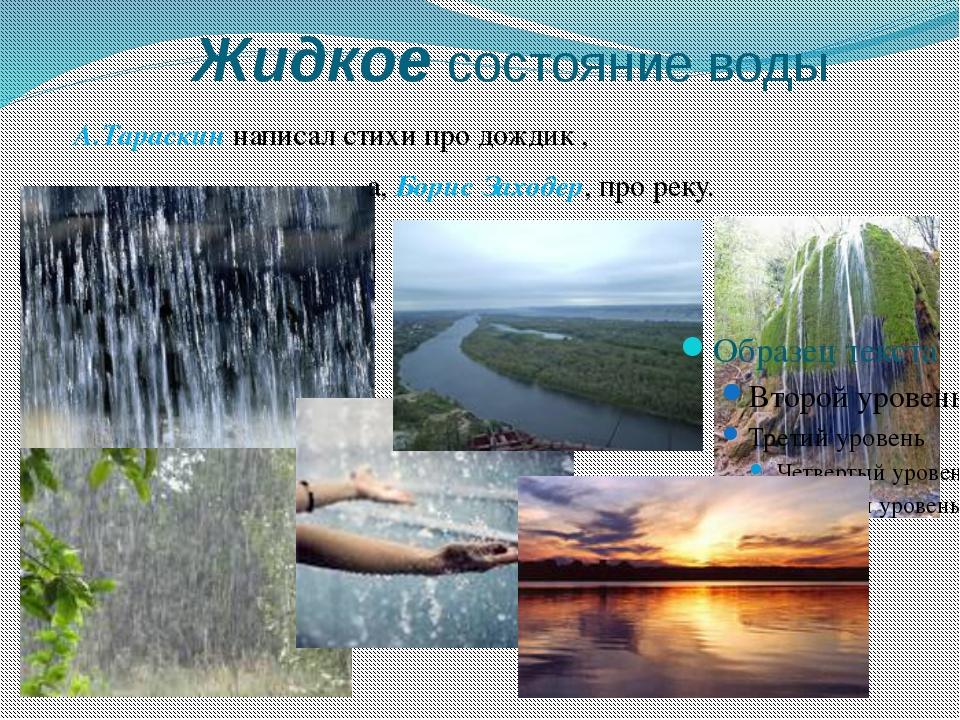Жидкое состояние воды А.Тараскин написал стихи про дождик , а, Борис Заходер,...