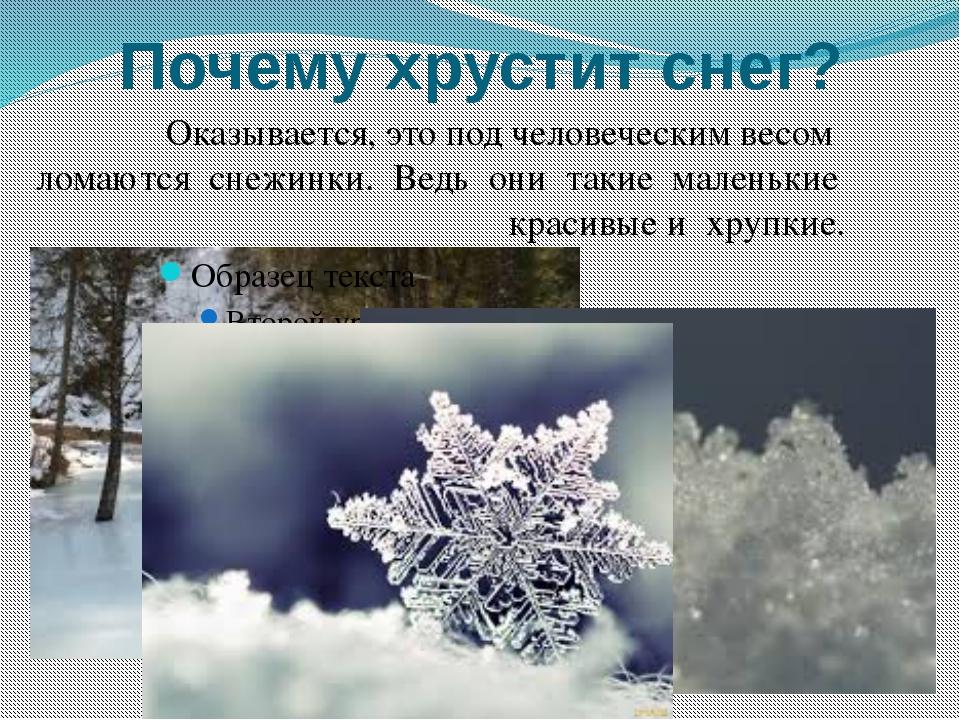 Почему хрустит снег? Оказывается, это под человеческим весом ломаются снежинк...