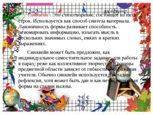 Синквейн - Это стихотворение, состоящее из пяти строк. Используется как спос
