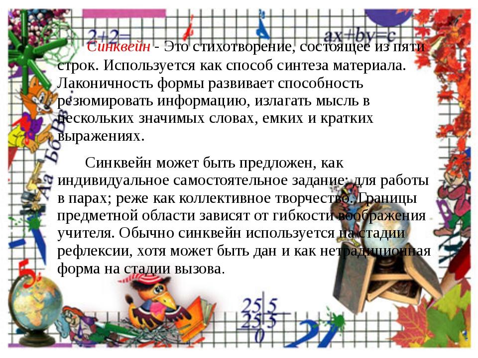 Синквейн - Это стихотворение, состоящее из пяти строк. Используется как спос...