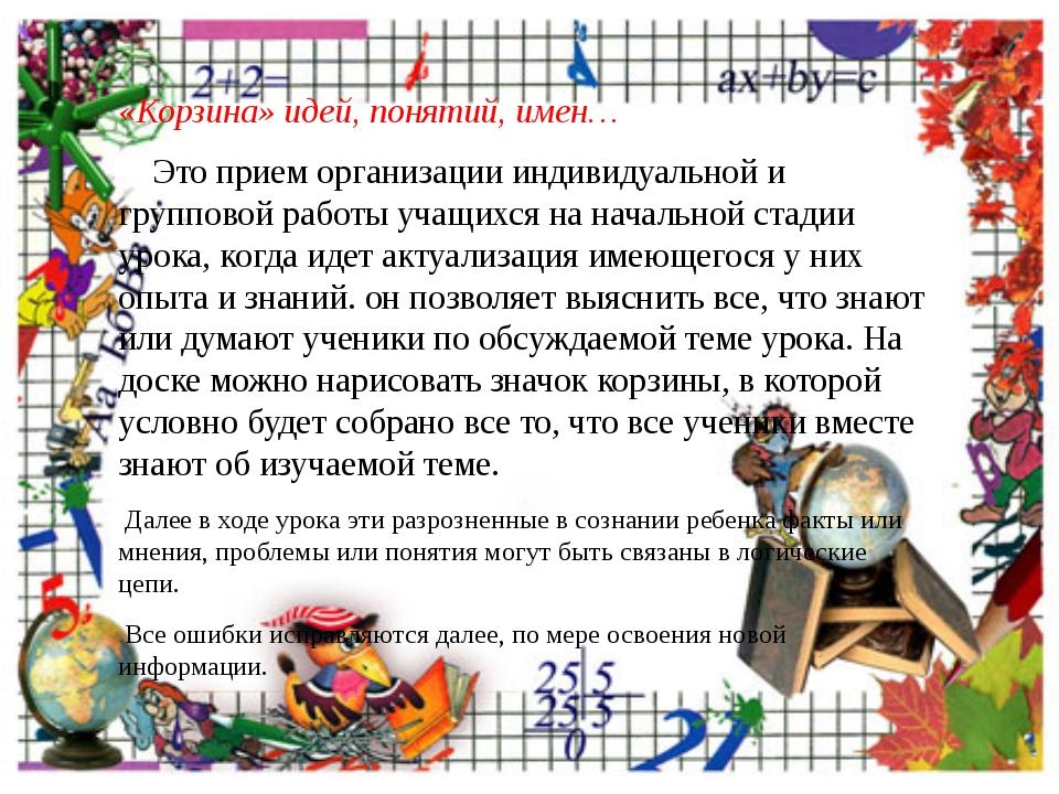 «Корзина» идей, понятий, имен… Это прием организации индивидуальной и группо...